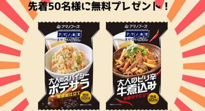 アマノフーズ新商品プレゼント企画