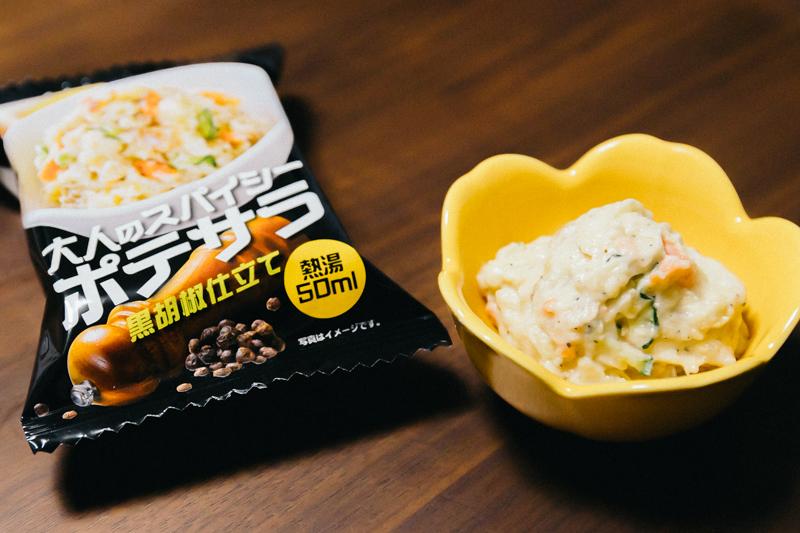 アマノフーズのフリーズドライ「大人のスパイシーポテサラ」のパッケージと、ポテトサラダ