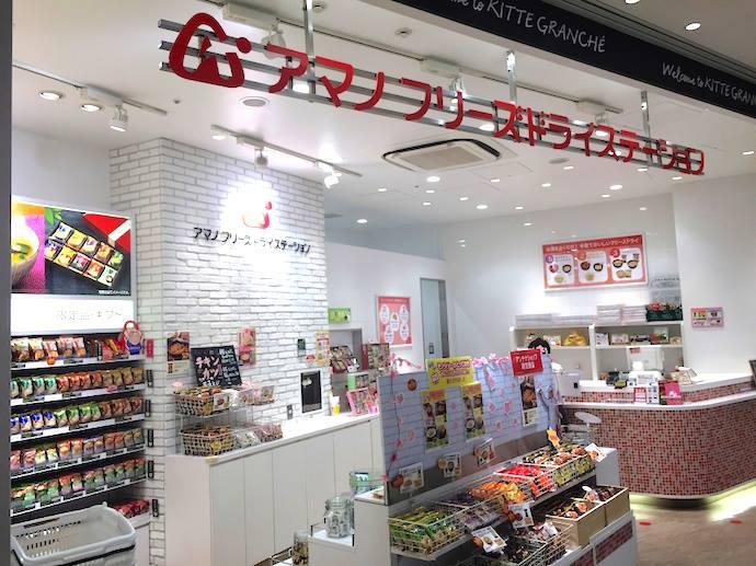 アマノフリーズドライステーション東京店の外観