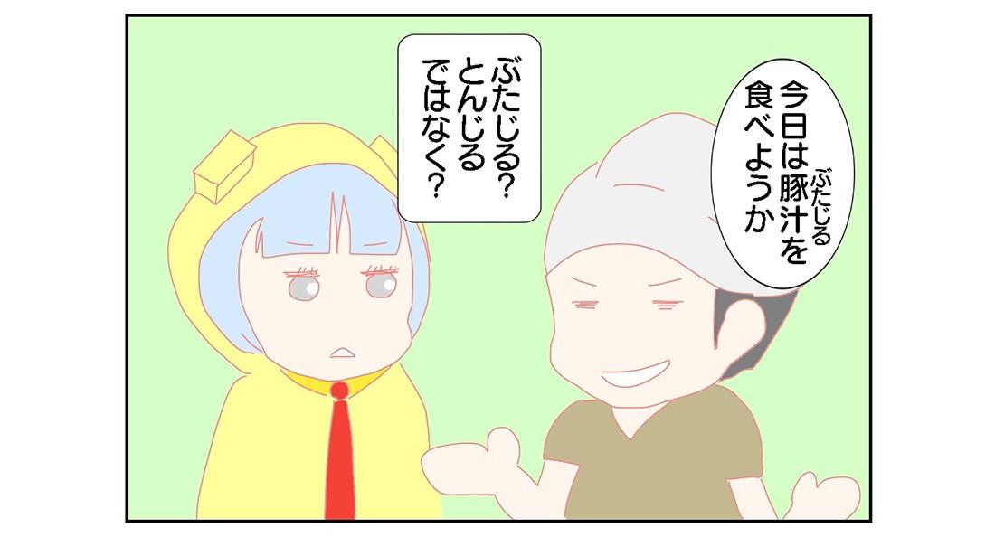 kimura_1909_01_main