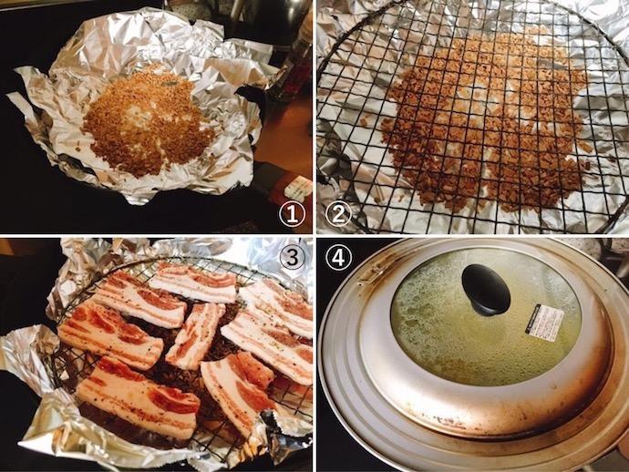 燻製の調理工程