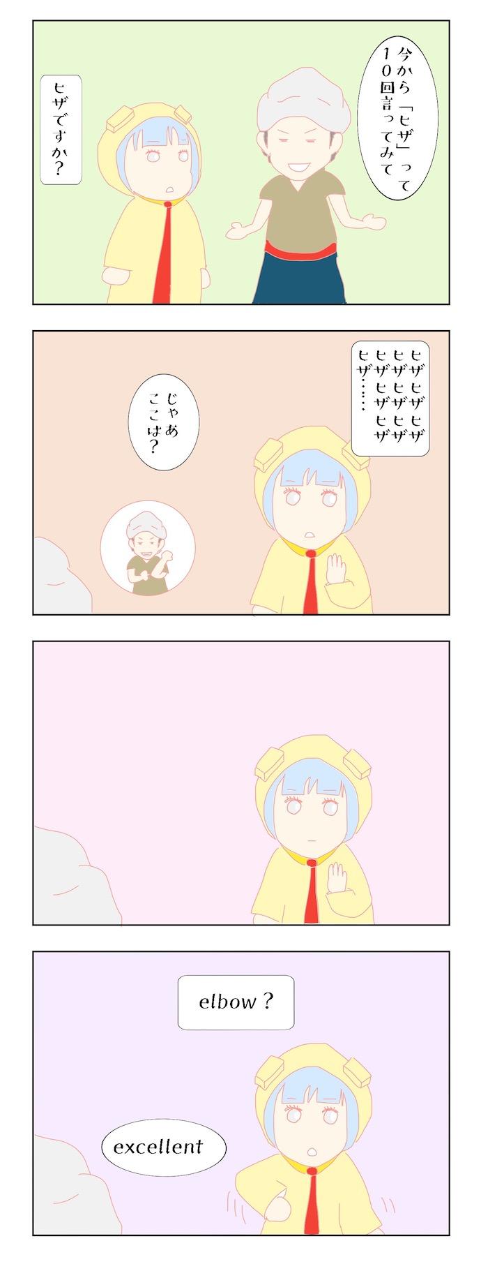 kimura_1910_01