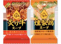 Theうまみ 炙り牛・燻製鶏スープ2種セット