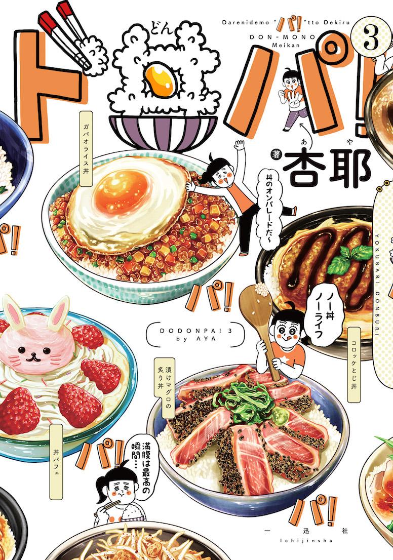 オレンジイエロー カバー12 [更新済み]