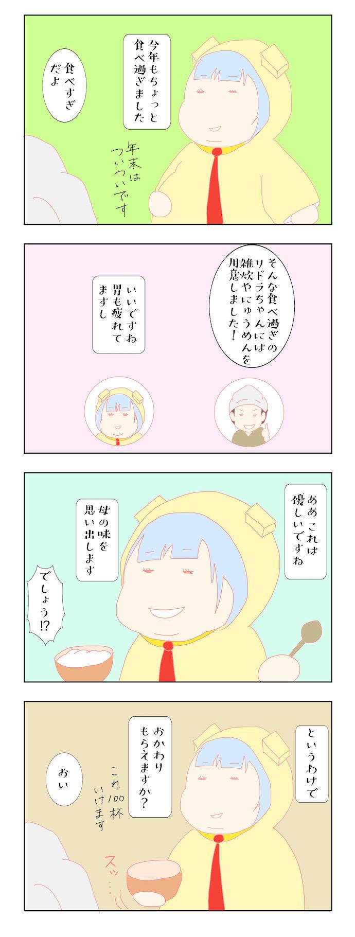 kimura_1911_01