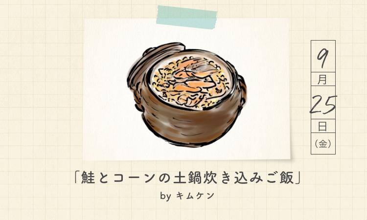 「鮭とコーンの土鍋炊き込みご飯」のレシピおさらい