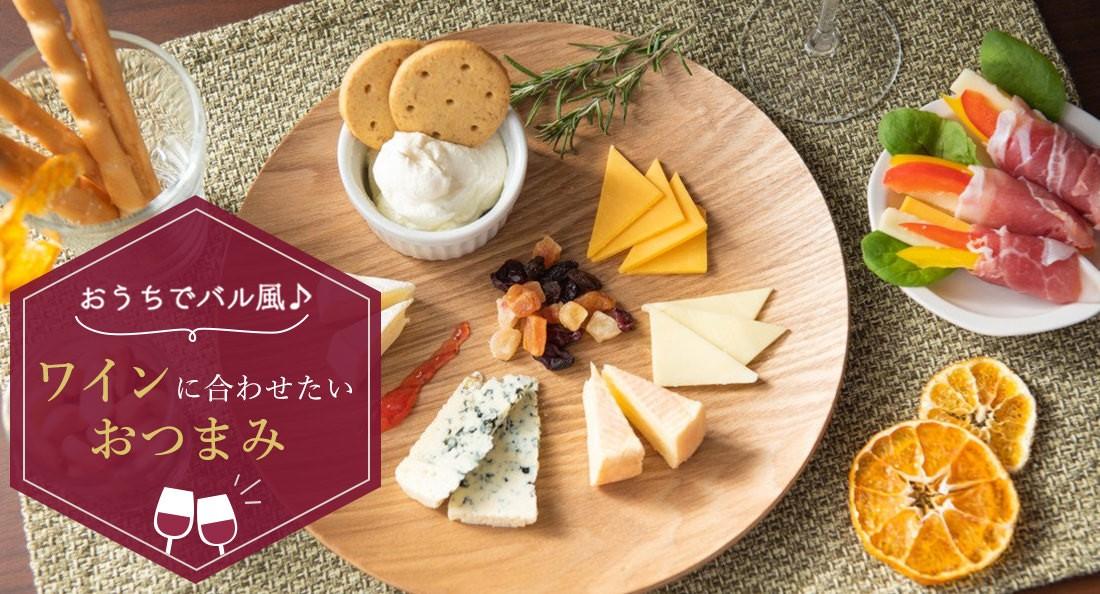 チーズやお肉、野菜のおつまみなど。ワインにあうおつまみ特集