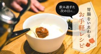 01_otegaru-recipe