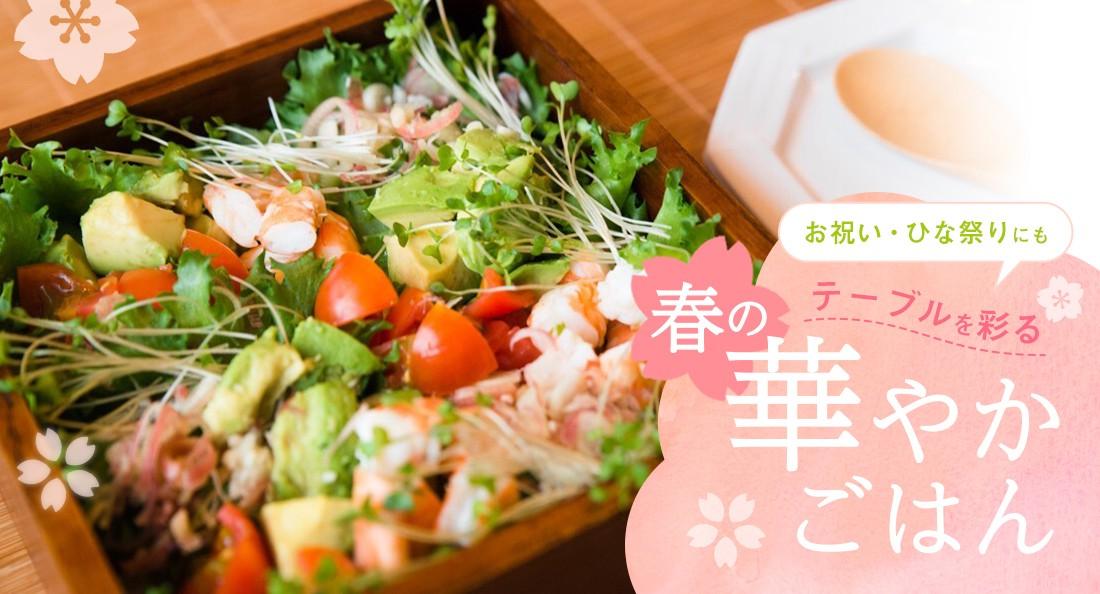お祝いやひな祭りにおすすめ!食卓を彩る春の華やかごはん