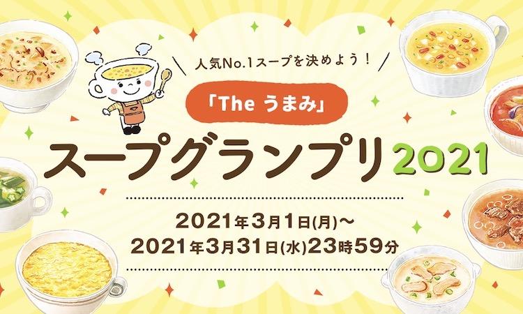 news_2103_01_main