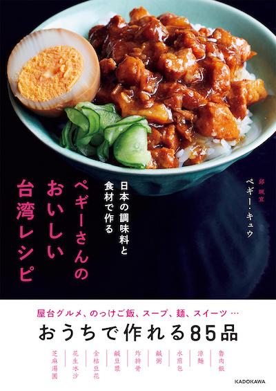 2105_recipe1_peggy_01