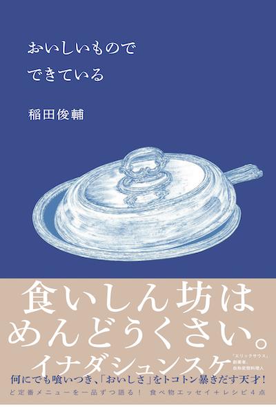 2106_inada_recipe03_01