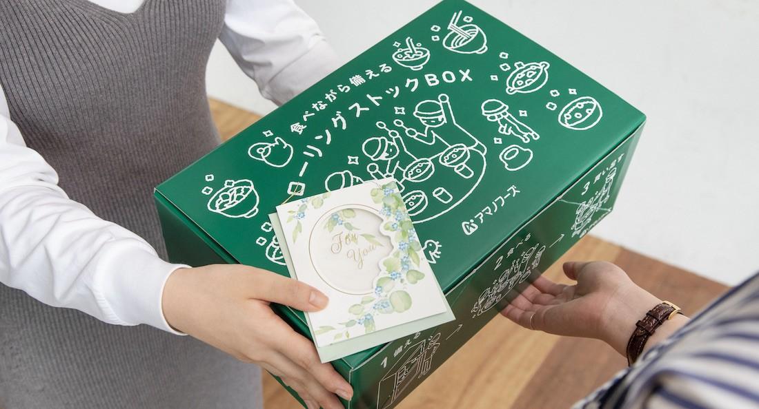 大切な人に備蓄食を贈ろう!「アマノフーズの贈る防災」で普段から備える習慣を。