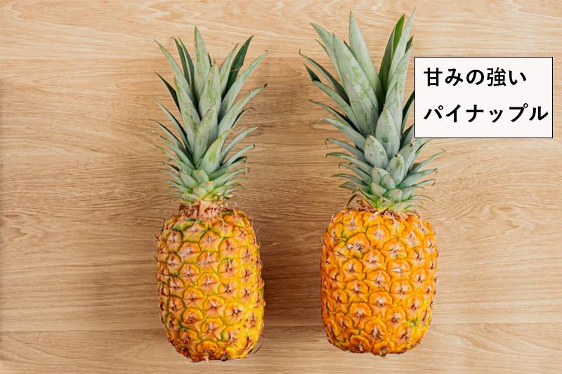 甘みの強いパイナップル