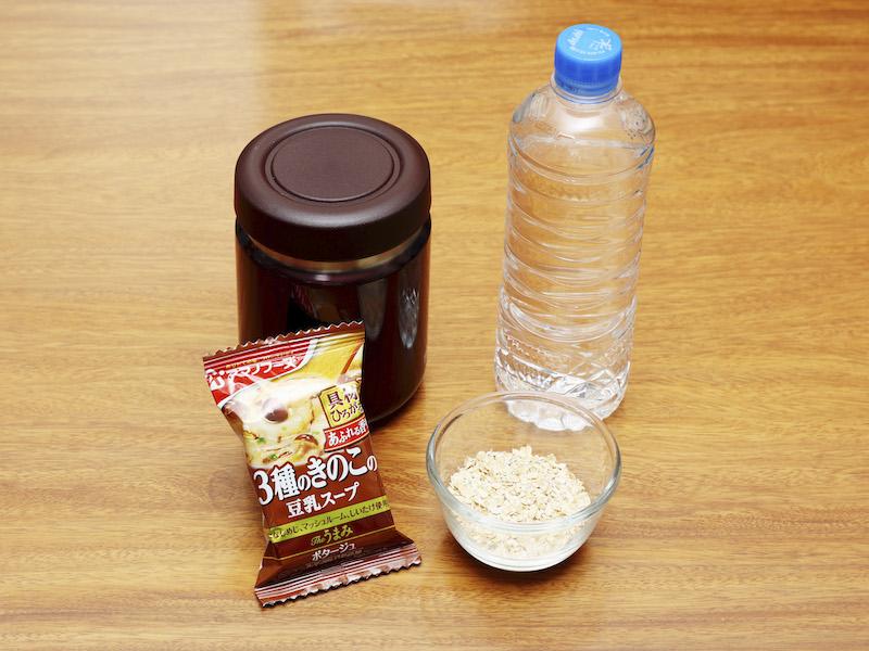 フリーズドライのスープ、魔法瓶、水、オートミール
