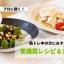 筋トレ中の方におすすめの常備菜レシピ&食事法